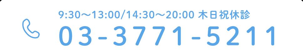03-3771-5211
